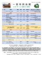 ホール 平成27年 2月 (PDF)