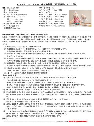 Cuddly Toy 作り方説明(BERNINA ミシン用)