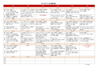 2014 年 12 月の献立表