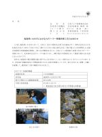 福島県いわき市におけるメガソーラー発電所竣工式の