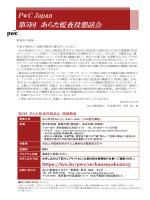 PwC Japan 第5回 あらた監査役懇話会