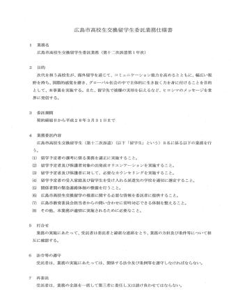 03 広島市高校生交換留学生委託業務仕様書(PDF文書)
