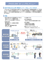 iPASOLINK SXレンタル(PDF:1.5MB)
