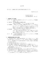 公 示 - 大阪労働局