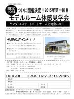 FAX 申込書 - ヤマダエステートパートナーズ