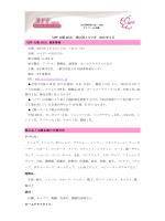 AFF大阪2015第2期メルマガ - Asia Fashion Fair