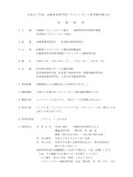 実 施 要 項 平成27年度 長崎県高等学校バスケットボール春季選手権大会