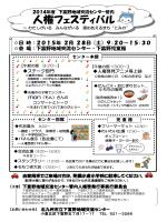 下富野地域交流センター管内 人権フェスティバルチラシ(PDF