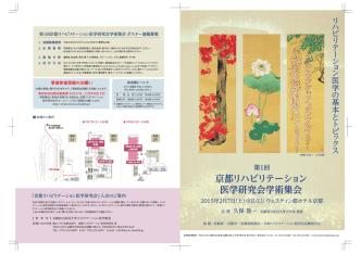 2015年2月8日開催「第1回京都リハビリテーション医学研究会学術集会」