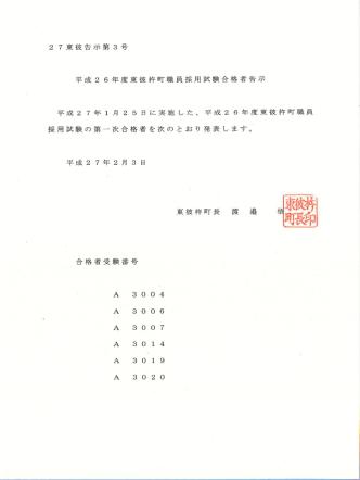 2 7東被告示第3号 平成2 6年度東彼杵町職員採用試験合格者告示 平成