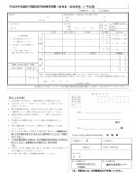 平成26年度越前市職員採用候補者試験《業務員(調理業務)》申込書