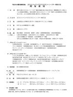 開 催 要 項 - 日本障害者スポーツ協会