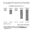 【冬期】合格者発表 - 大阪大学大学院人間科学研究科/人間科学部