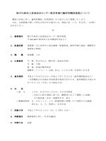 独立行政法人家畜改良センター熊本牧場の臨時的職員募集について