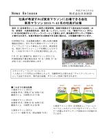[プレスリリース/日本財託] 社員が希望すれば東京マラソンに出場できる