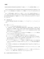 地域コンソーシアム支援事業の概要(別紙2)(PDF:127KB)