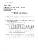 第 4 会場 11:00∼12:00 一般演題 マグノリアホール ICD 適応