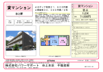 賃貸物件 神戸市北区谷上東町にデザイナーズ風1LDK