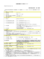 公募型見積合わせの執行について 大阪市東住吉区長 小倉 健宏