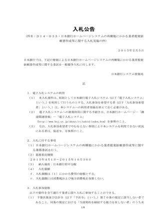 D14-035・日本銀行ホームページシステムの再構築にかかる業者提案