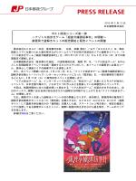 ポスト探偵シリーズ第一弾 ~ナゾトキ街歩きゲーム「銀座令嬢