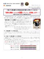 「高野山開創1200年慶讃 イベント」を実施します!!