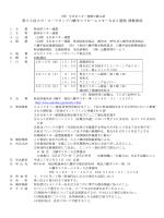 要項・申込み - 秋田県スキー連盟