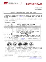 初日カバー「北陸新幹線(長野・金沢間)開業」の発売