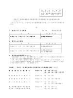 平成27年度宮城県公立高等学校入学者選抜に係る記者発表日程