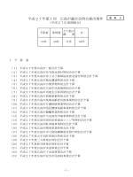 平成27年第1回 広島市議会定例会提出案件