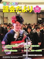 議会だより 第181号:2015年02月09日更新 富岡町議会最新情報