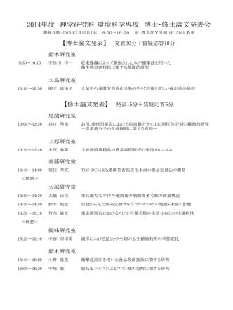 2014年度 理学研究科 環境科学専攻 博士・修士論文発表会