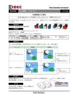 φ16 A6/L6シリーズ 押ボタンスイッチ 仕様変更のご案内