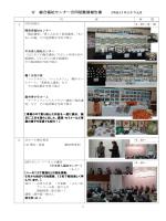 亀岡市総合福祉センター合同活動展報告書