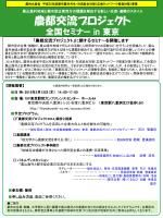 農都交流プロジェクト2014 全国セミナー in 東京のご案内