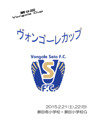 2015.2.21(土),22(日) 瀬田南小学校・瀬田小学校G