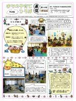 第128号(平成27年2月20日発行)(PDF:547KB)