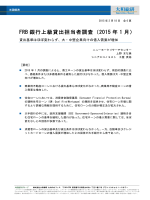 FRB 銀行上級貸出担当者調査(2015 年1 月)