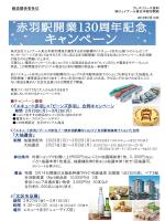 「エキュート赤羽」 「ビーンズ赤羽」 - 株式会社ジェイアール東日本都市開発