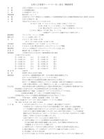 白馬八方尾根スーパーリーゼン 2015 開催要項