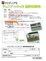 ( ) 年齢 - FC DIAMO
