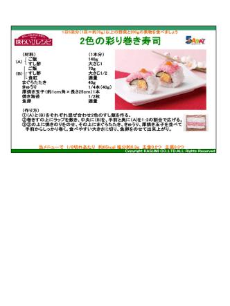 2色の彩り巻き寿司