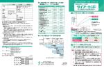 ダイアート錠をご処方される先生方へ-ポケット版-PDF