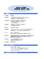 熊本赤十字病院 事務職員(経験者) 募集