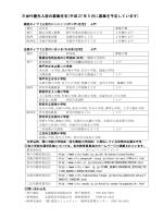 三世代優先入居の募集住宅(平成 27 年 5 月に募集を予定し