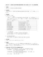 02 公募型プロポーザル応募説明書(PDF文書)