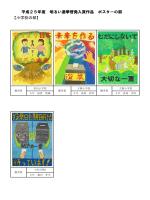 ポスターの部(PDF:748KB)