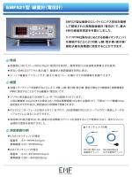 EMF521 線量計 型 - EMFジャパン株式会社