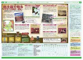 8面・9面 (PDF:1437KB)