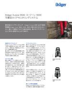 Dräger X-zone 5500 (X-ゾーン 5500) 可搬型エリアモニタリングシステム